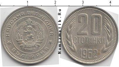 Каталог монет - Болгария 20 стотинок