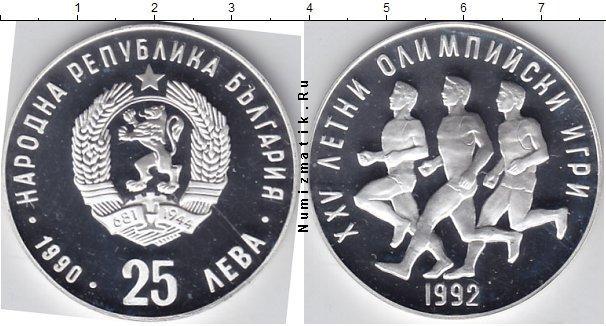 Каталог монет - Болгария 25 лев