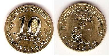 Каталог монет - Россия 10 рублей