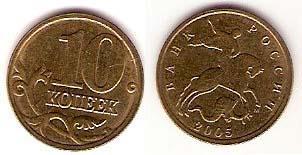 Каталог монет - Россия 10 копеек