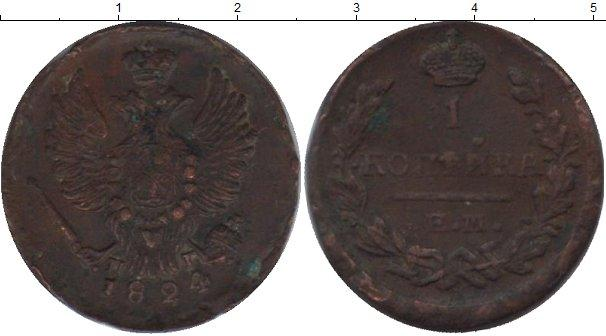 Каталог монет - 1801 – 1825 Александр I 1 копейка