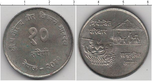 Каталог монет - Непал 20 пайс