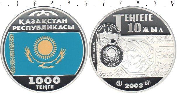 Каталог монет - Казахстан 1000 тенге