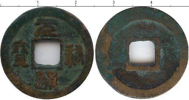 Каталог монет - Китай 10 кэш