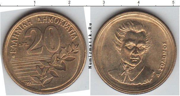 Каталог монет - Греция 20 драхм