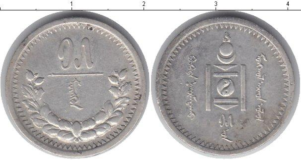 Каталог монет - Монголия 15 мунгу