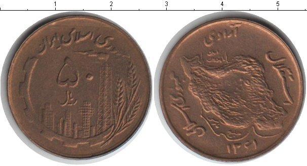 Каталог монет - Иран 50 риалов