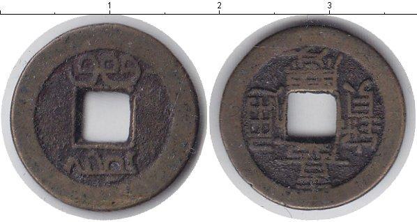 Каталог монет - Китай 1 кэш