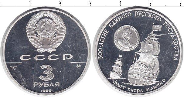 Каталог монет - СССР 3 рубля