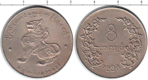 Каталог монет - Бирма 1 кьят
