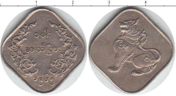 Каталог монет - Бирма 10 пайс