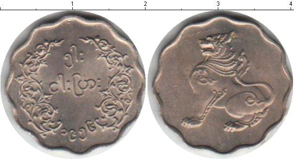 Каталог монет - Бирма 25 пайс