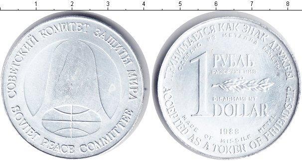 Каталог монет - СССР 1 рубль