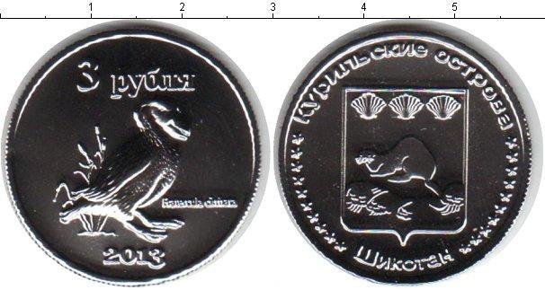 Каталог монет - Курильские острова 3 рубля