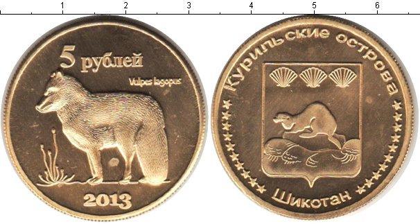 Каталог монет - Курильские острова 5 рублей