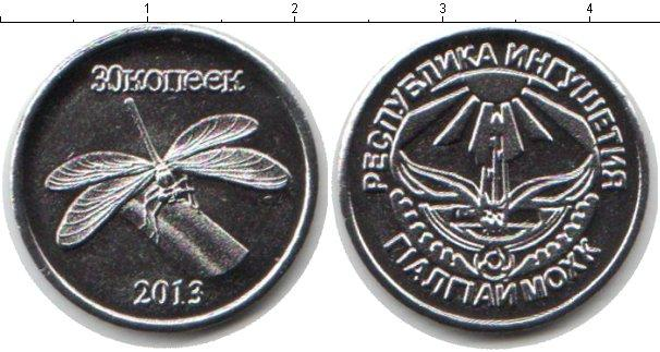 Каталог монет - Россия 30 копеек