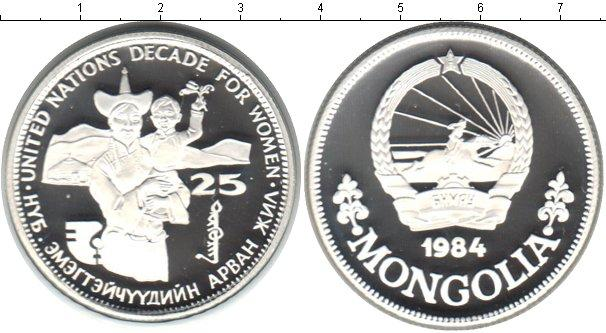 Каталог монет - Монголия 25 тугриков