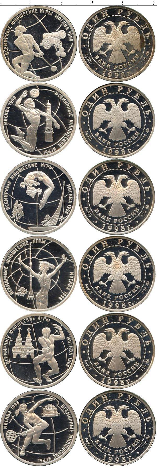 Каталог монет - Россия Всемирные юношеские игры 1998