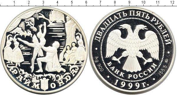 Каталог монет - Россия Раймонда