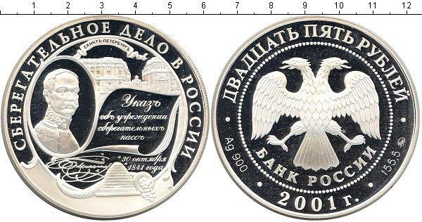 Каталог монет - Россия Сберегательное дело в России