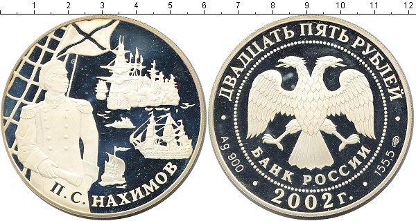Каталог монет - Россия Выдающийся флотоводец П, С, Нахимов