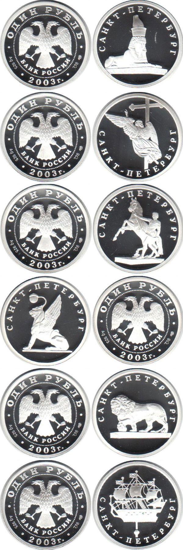 Каталог монет - Россия 300-летие основания Санкт- Петербурга
