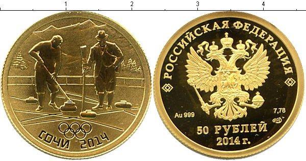 Каталог монет - Россия Олимпийские игры в Сочи, Кёрлинг