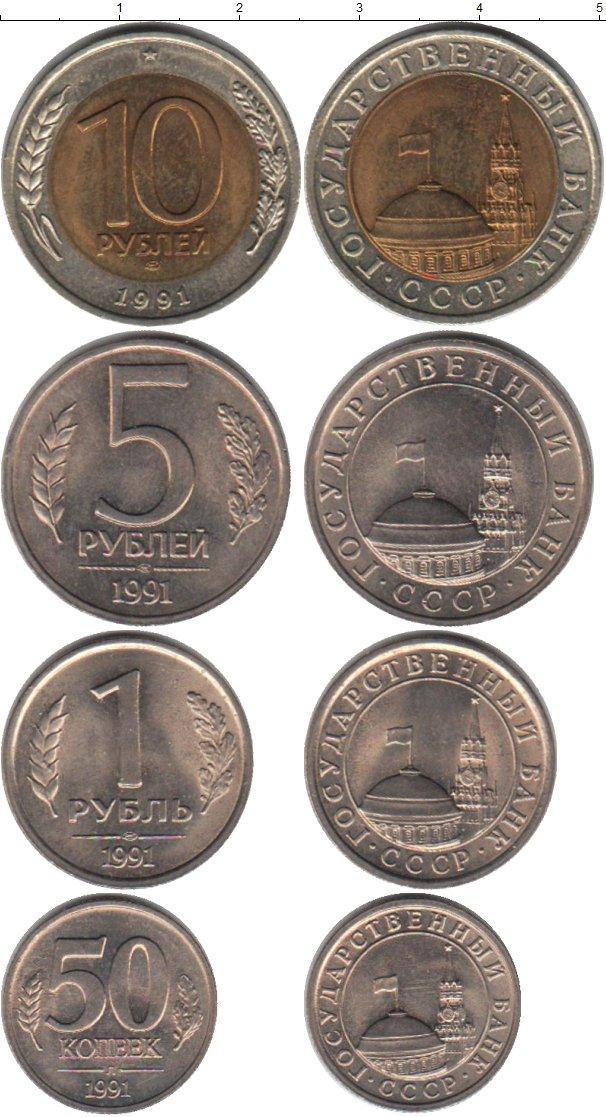 Каталог монет - СССР СССР 1991
