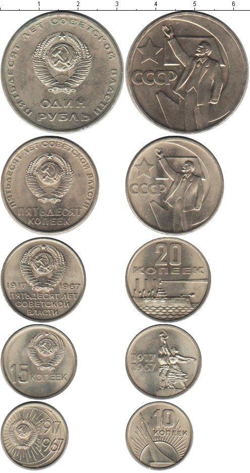 Каталог монет - СССР СССР 1967
