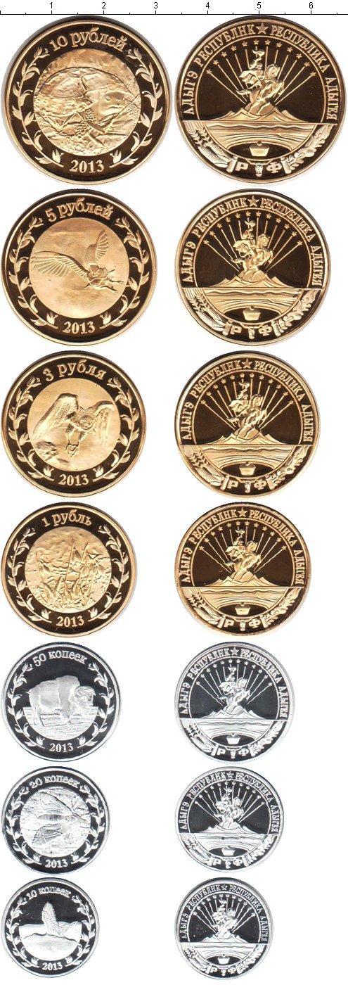 Каталог монет - Россия Адыгея 2013