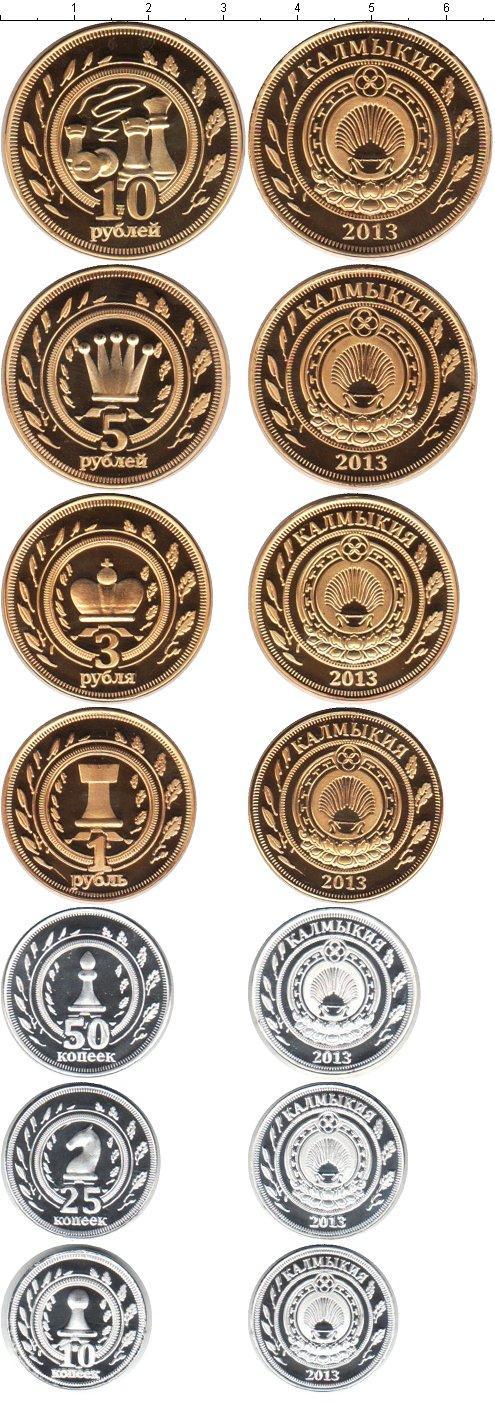 Каталог монет - Россия Калмыкия 2013