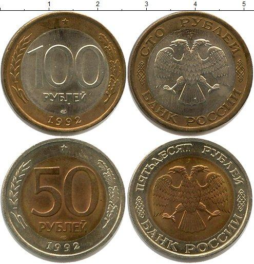 Каталог монет - Россия Россия 1992
