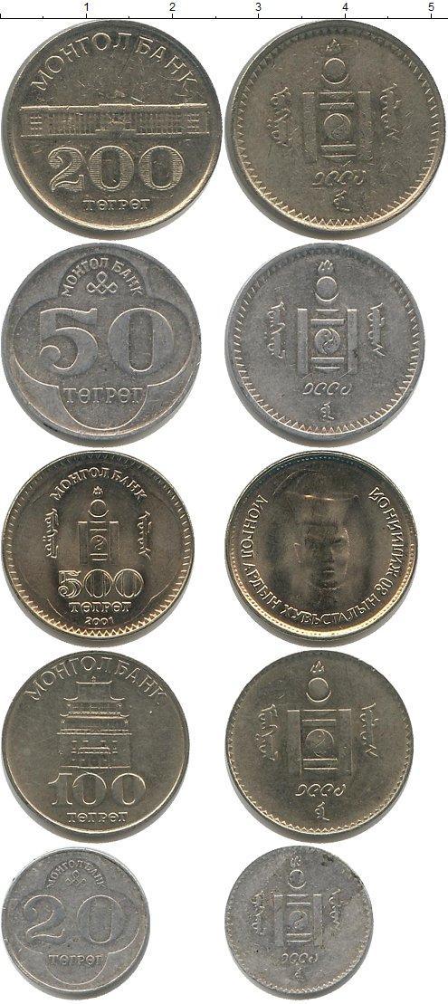 Каталог монет - Монголия Монголия 1994-2001