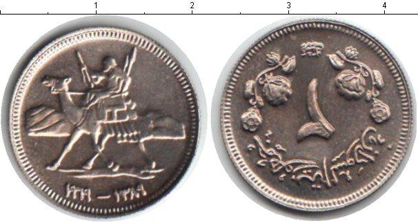 Каталог монет - Судан 2 гирша