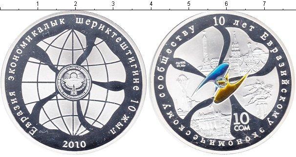 Каталог монет - Кыргызстан 10 сом