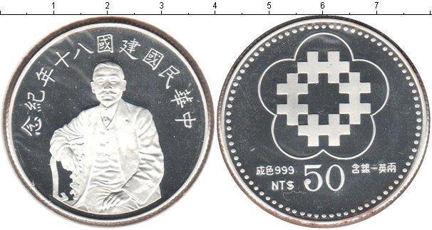 Каталог монет - Тайвань 50 юаней