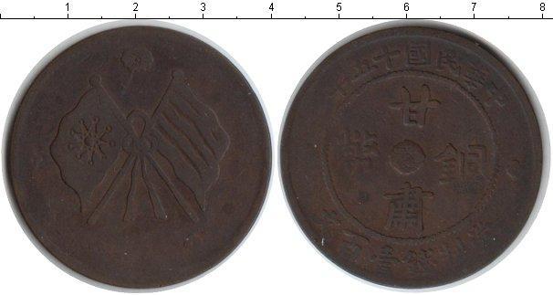Каталог монет - Китай 100 кеш