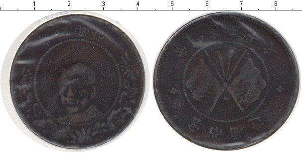 Каталог монет - Китай 50 Кэш