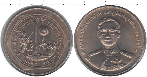 Каталог монет - Таиланд 20 бат