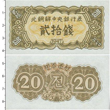 Каталог монет - Китай 20 фен