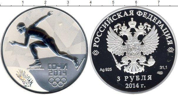 Каталог монет - Россия Олимпийские игры в Сочи 2014, Бег на коньках
