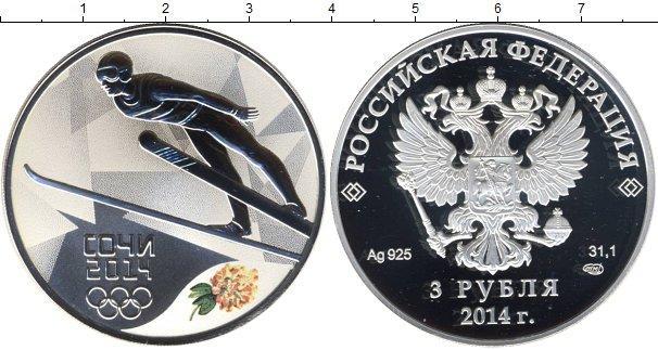 Каталог монет - Россия Олимпийские игры в Сочи 2014, Прыжки на лыжах