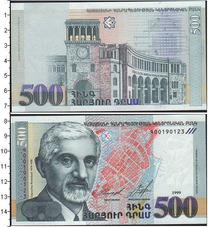 Каталог монет - Армения 500 драм