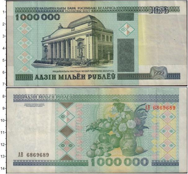 Каталог монет - Беларусь 1000000 рублей