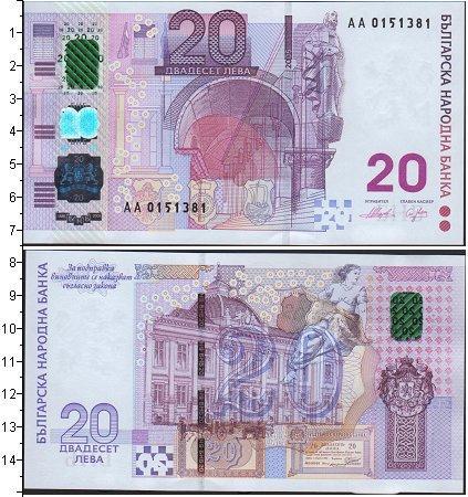 Каталог монет - Болгария 20 лев