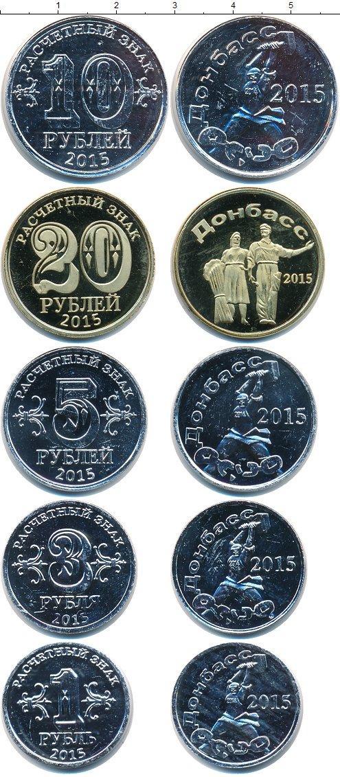 Каталог монет - Донецкая республика Донецкая республика 2015
