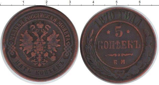 Каталог монет - Россия 5 копеек