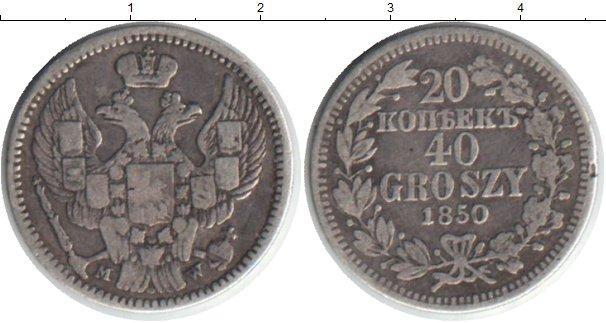 Каталог монет - 1825 – 1855 Николай I 20 копеек