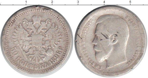 Каталог монет - 1894 – 1917 Николай II 50 пенни