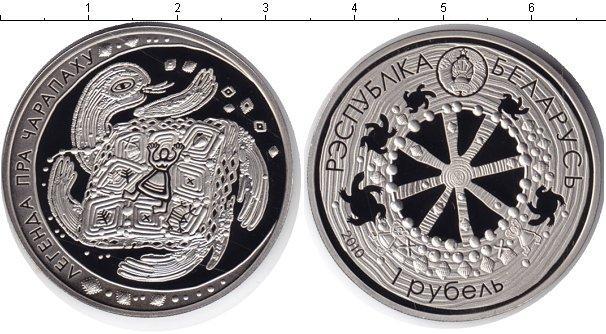 Каталог монет - Беларусь 1 рубль